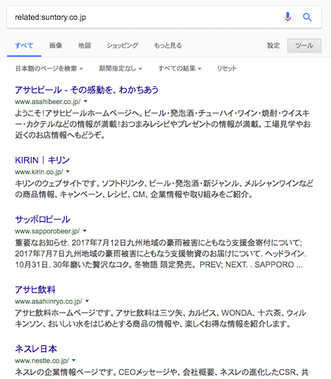 related:suntory.co.jp